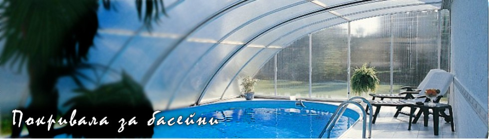 Покривала за басейни